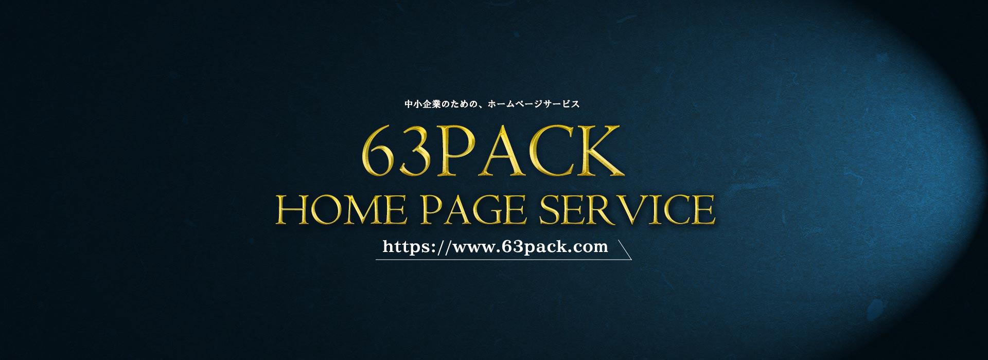 新潟のホームページ制作「63パックウェブサイト」